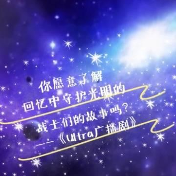 Ultra广播剧04