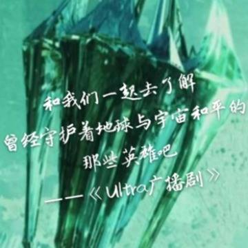 Ultra廣播劇03