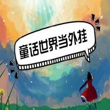 【完结】童话世界当外挂