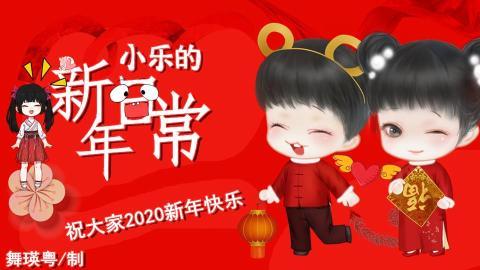 小乐的新年日常