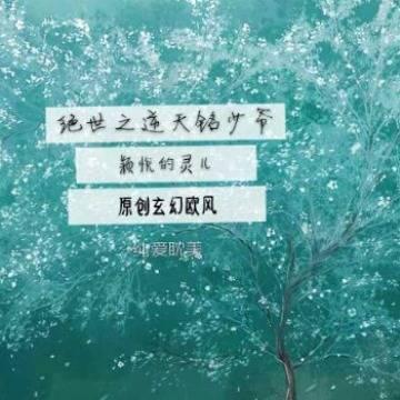 【純愛】逆天銘少爺