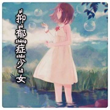 抑郁症少女