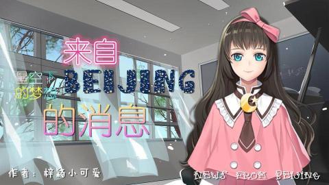 星空下的梦想第一部 来自北京的消息