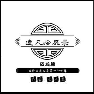 【纯爱】遗凡拾靡录