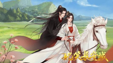 妃笑長安城(新春活動)