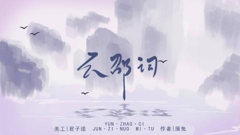 【撩汉宝典】云邵词