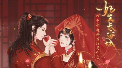 【養成】妃笑長安城