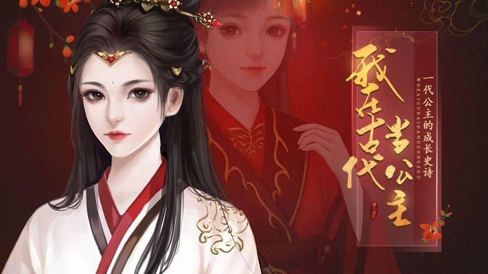 【周年庆】我在古代当公主