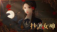 抄襲女神(全劇情免費)
