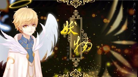 【魔幻】妖物