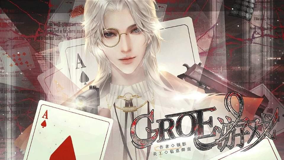 【重置+评论闪卡】GROE游戏