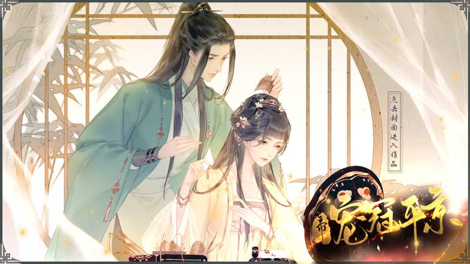 【中秋优惠】帝·宠冠平京