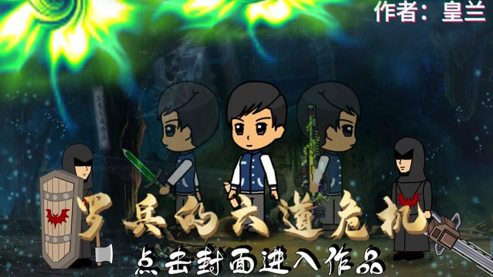 【漫游】罗兵的六道危机