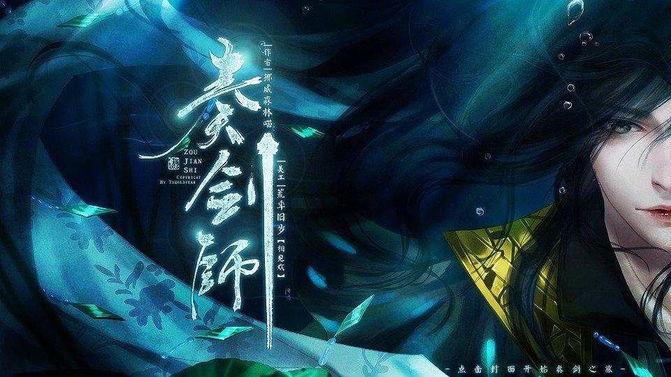 奏剑师(寒渊温泉CG)
