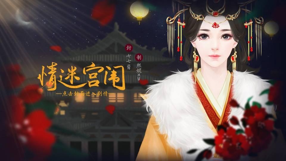 情迷宫闱【全线完结三十结局】