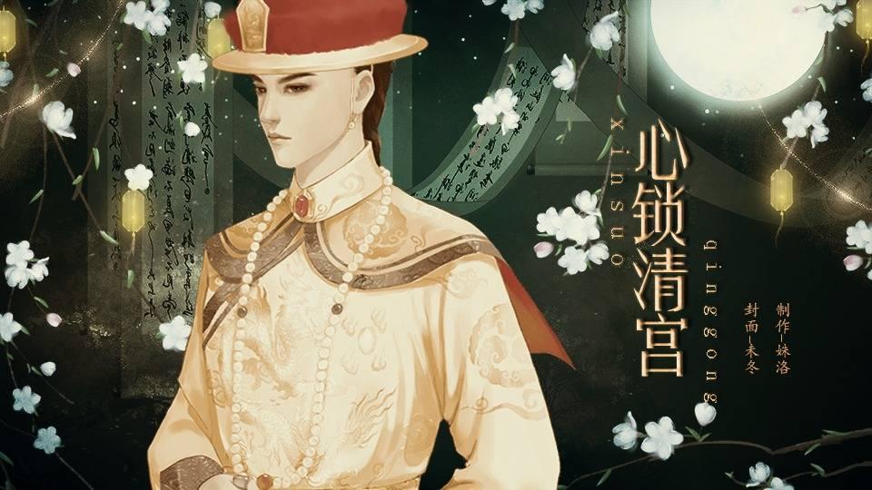 心锁清宫(新版)