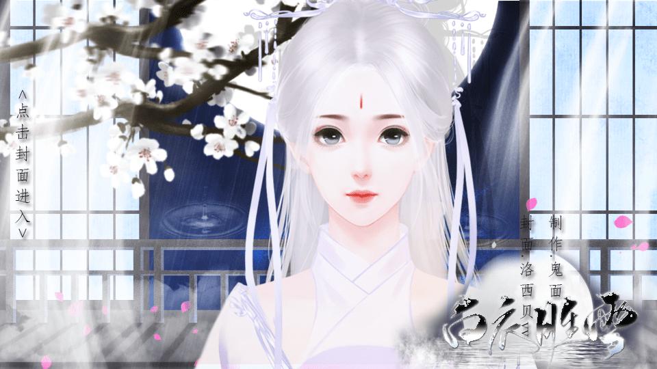 白衣胜雪(两个礼物)