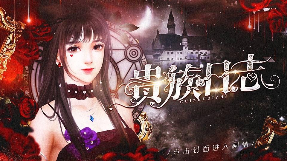 【血族契约】贵族日志