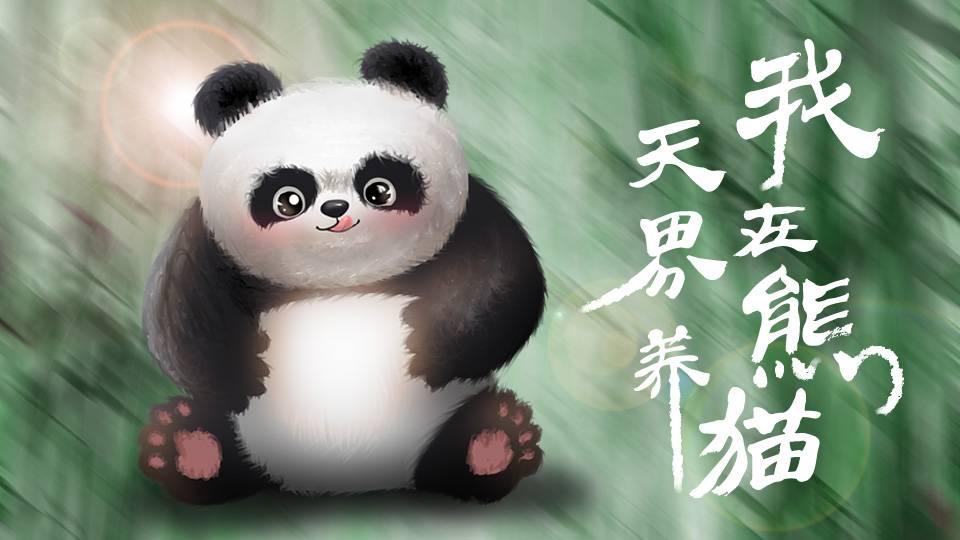 我在天界养熊猫(有配音)