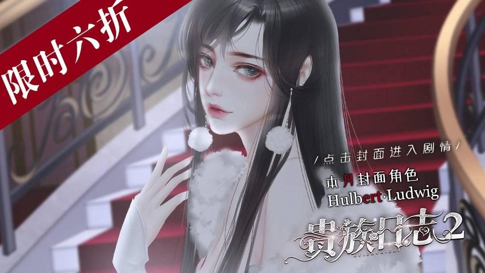 【卡牌】贵族日志2·血族联盟(beta)