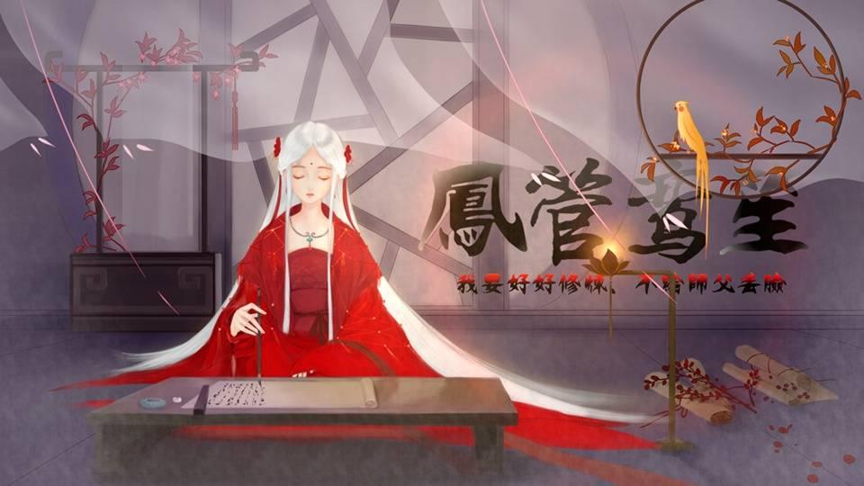 凤管鸾笙(古风养娃)