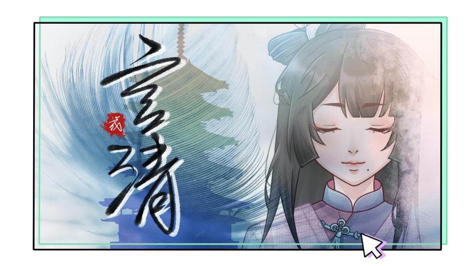 【指尖秘语】言清1.0