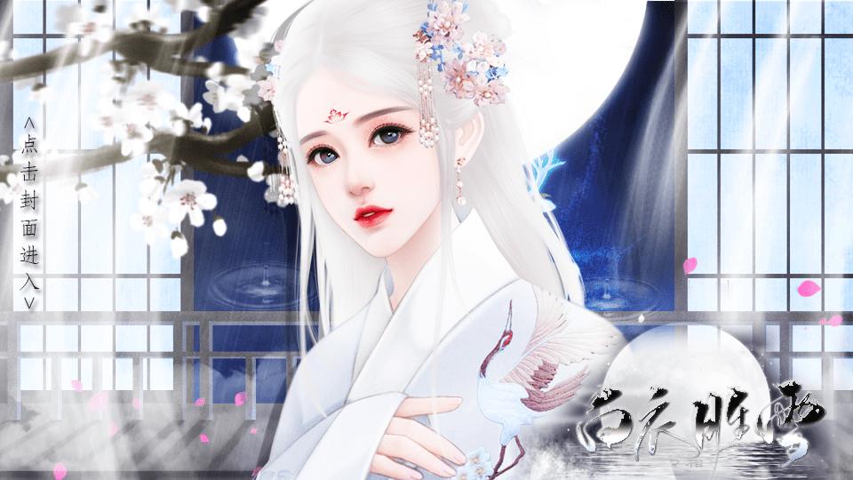 【限时8折】白衣胜雪