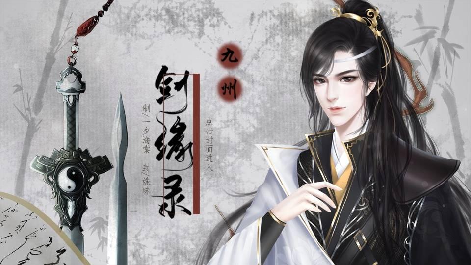 九州剑缘录(更换女主立绘)