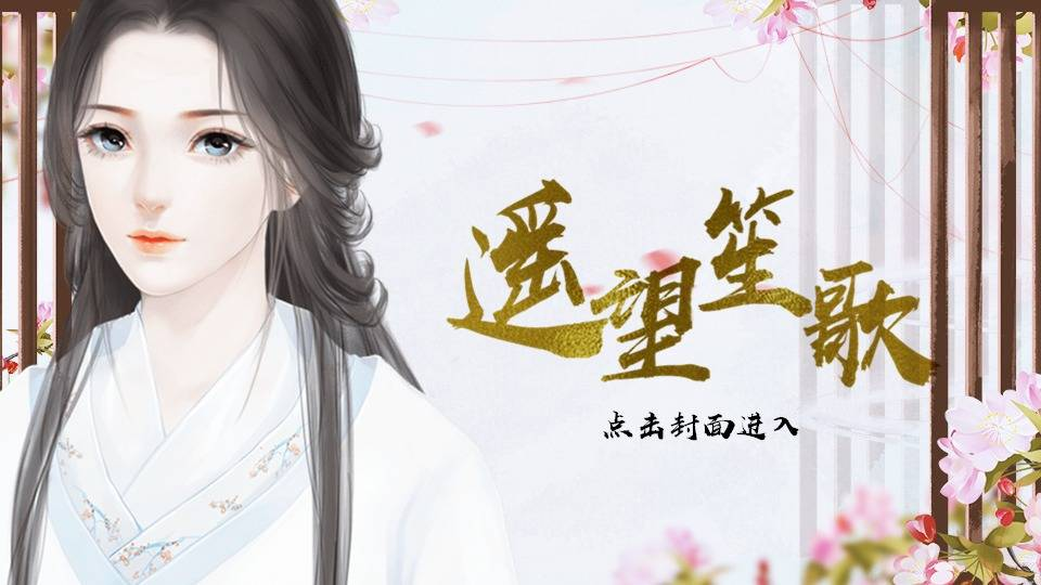 遥望笙歌(原名:微笙)