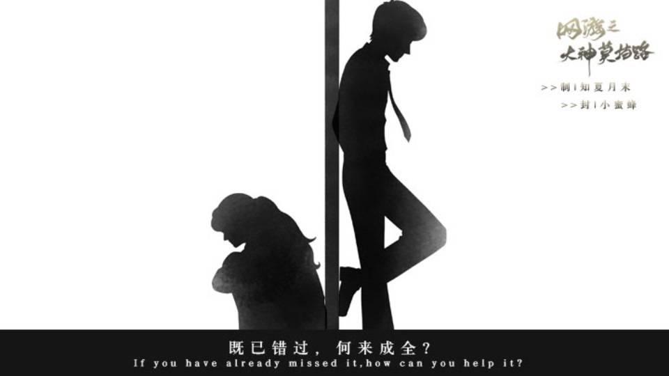 网游之大神莫挡路(当年真相)