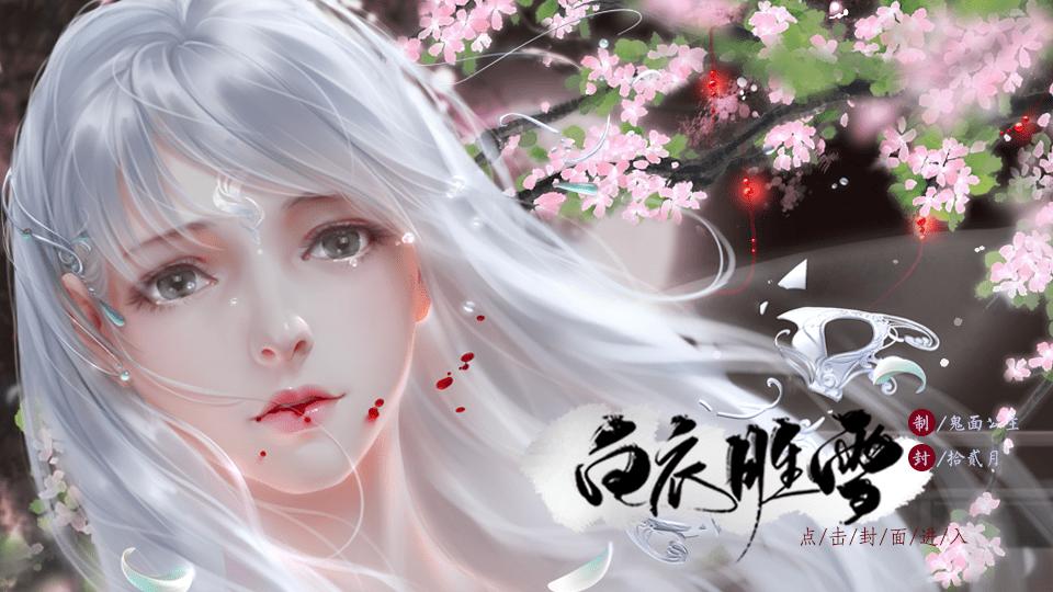 白衣胜雪(番外:惊梦)
