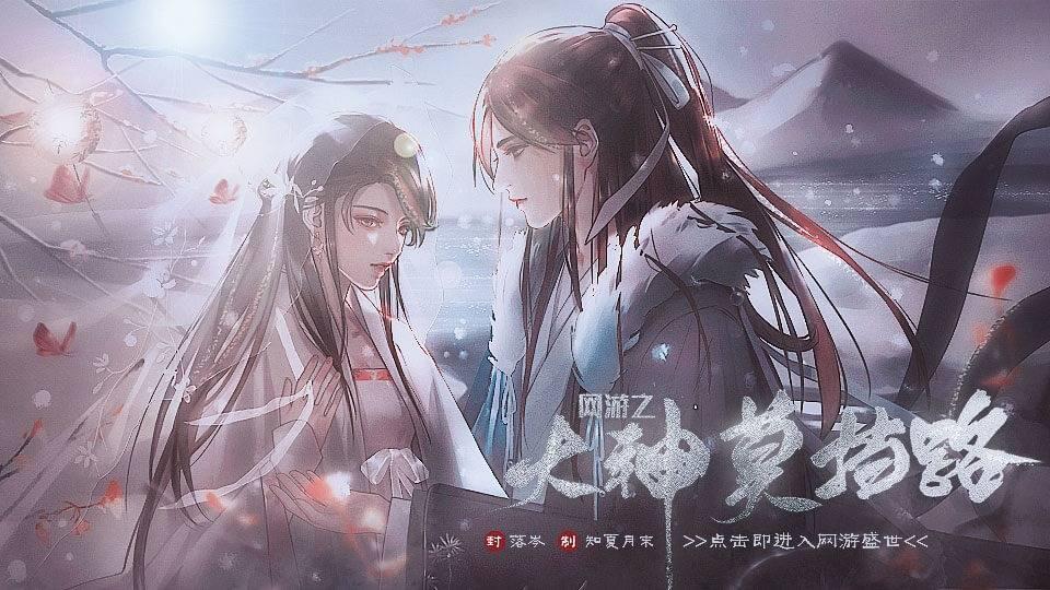 网游之大神莫挡路(华熠晟线)