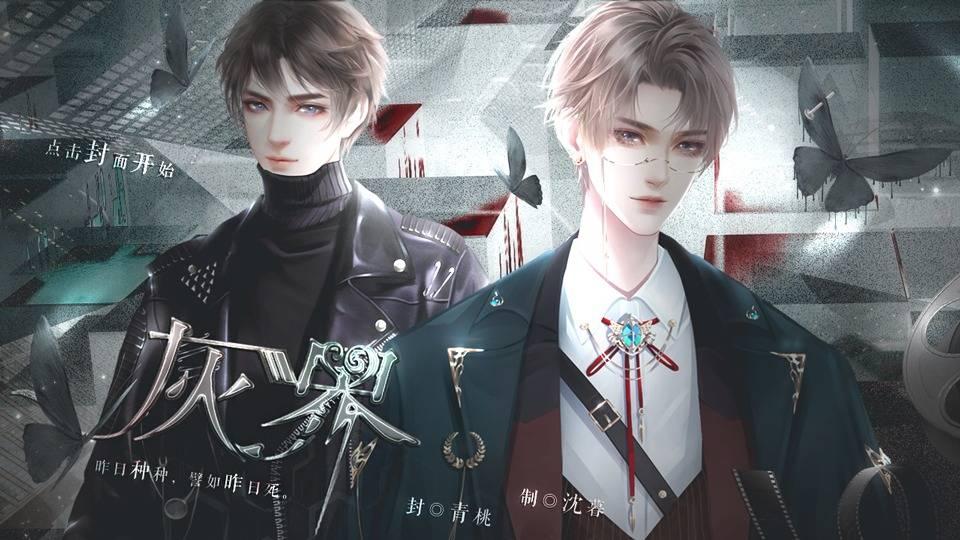 【刑侦】灰界