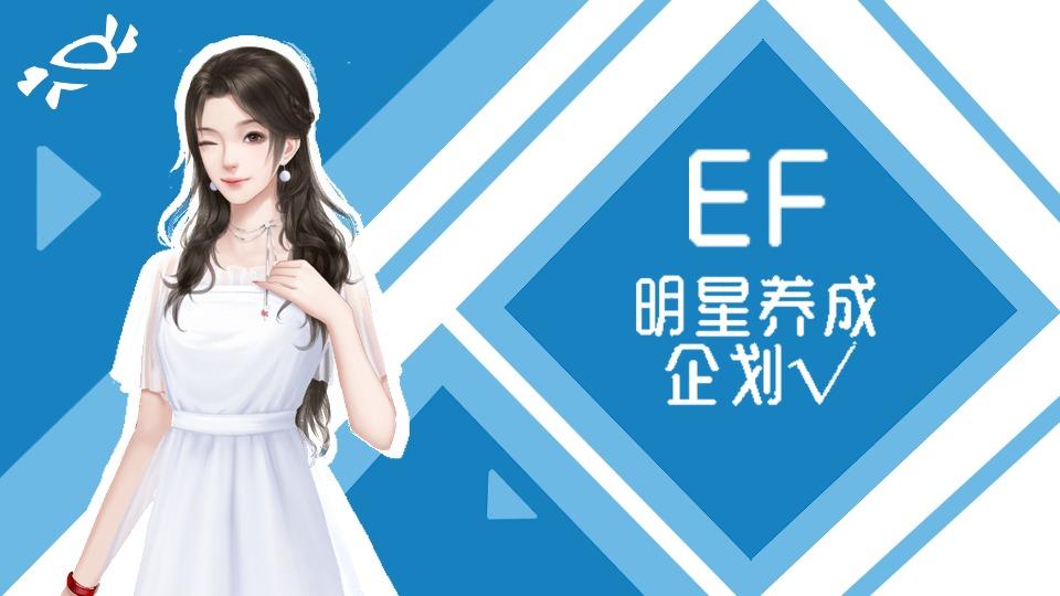 【免费】EF明星养成企划
