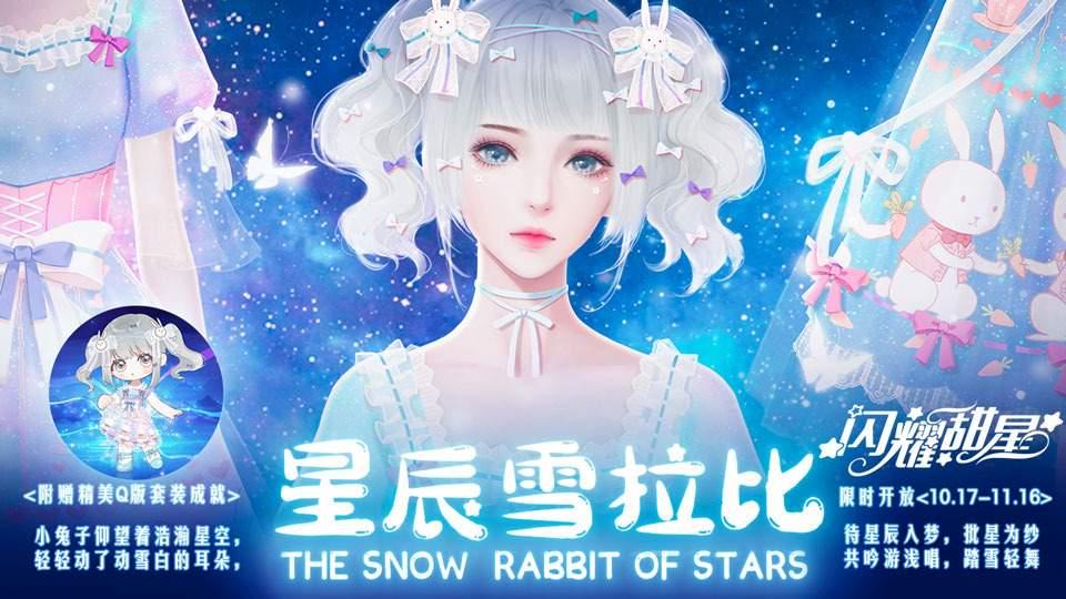 【炫彩套装】闪耀甜星