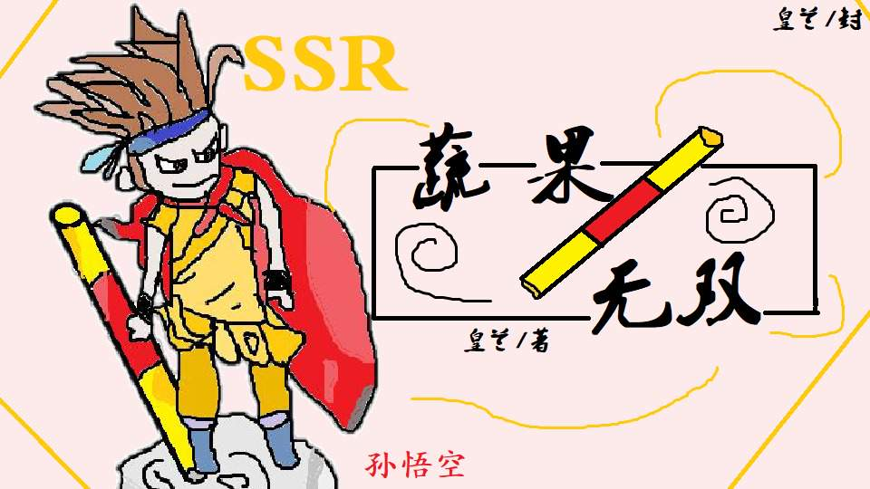 【SSR悟空】蔬果无双