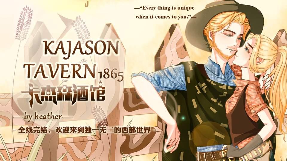 【1865西部】卡杰森酒馆