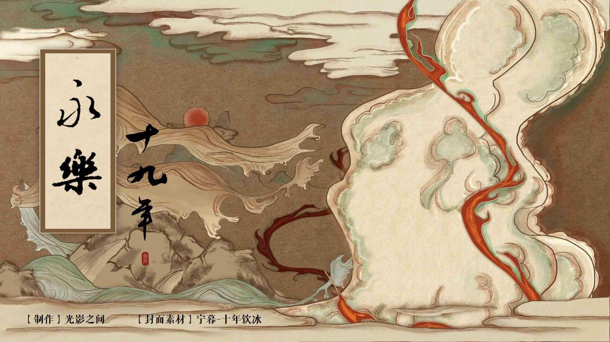 【剧情向养成】永乐十九年